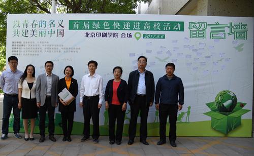 北京市快递协会常务副会长