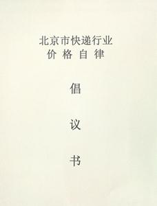 北京市快递行业价格自律倡