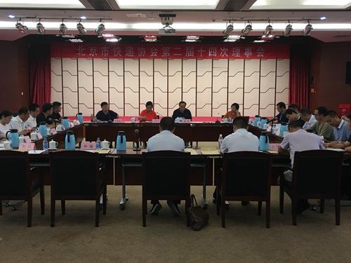 北京市快递协会召开第二届