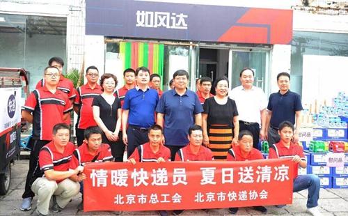 北京市总工会与北京市快递